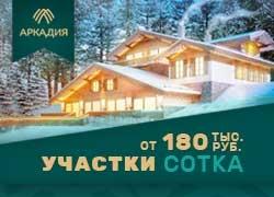 Клубный поселок-парк «Аркадия», Новорижское шоссе От 2,5 млн рублей. В окружении